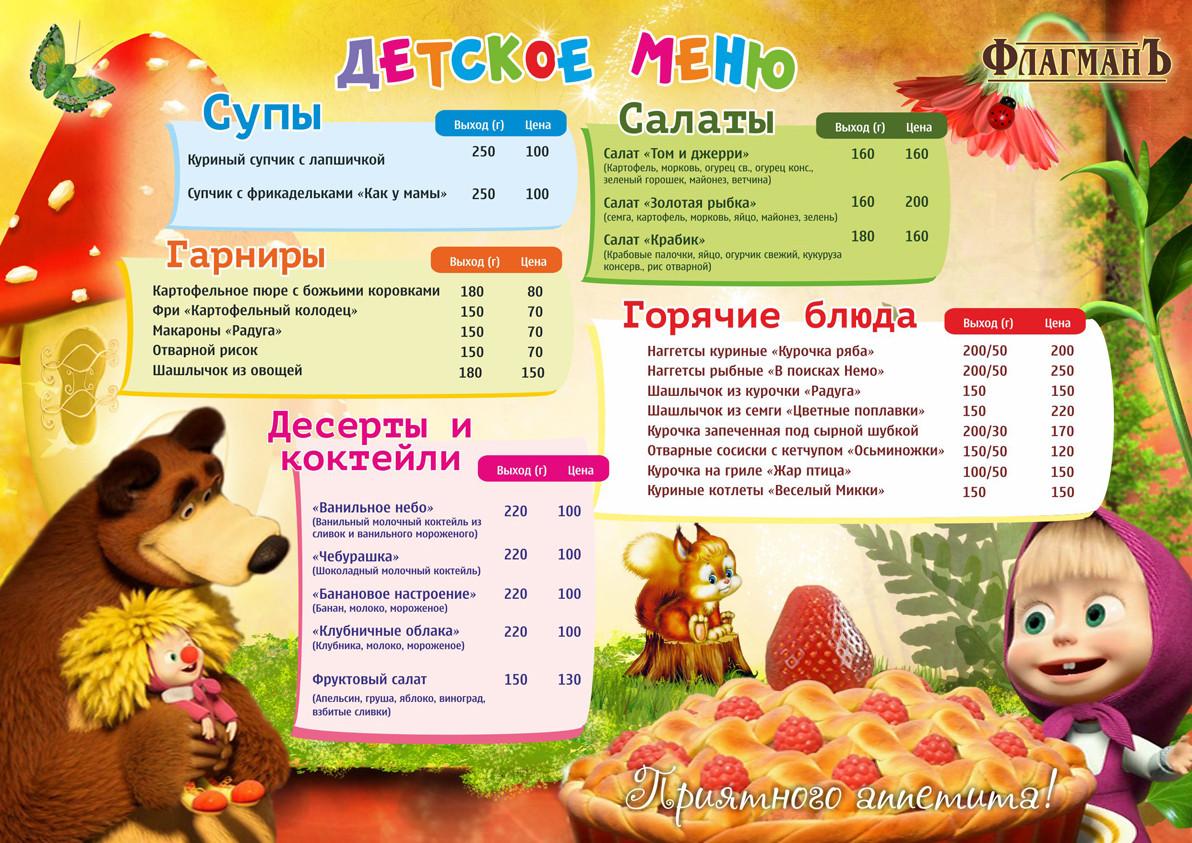 Меню для детского праздника - Vashdom.ru | 843x1192